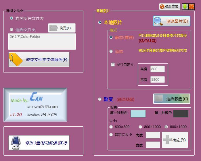 ColorFolder截图