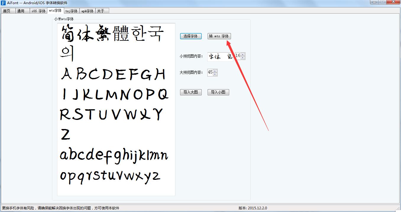 AiFont(字体转换软件)截图