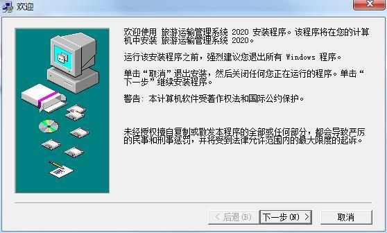 旅游运输管理系统截图
