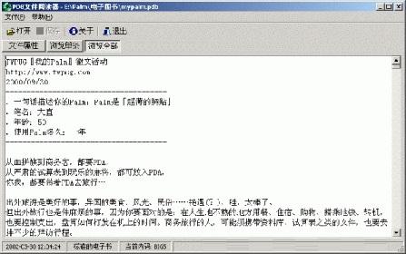 pdb文件阅读器截图