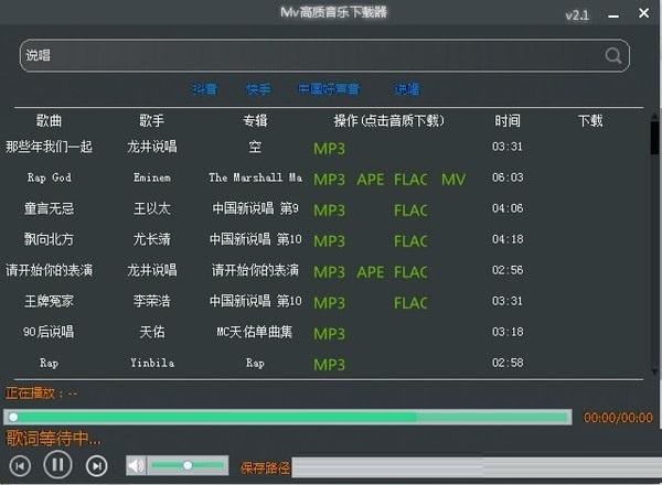 MV高质音乐器截图