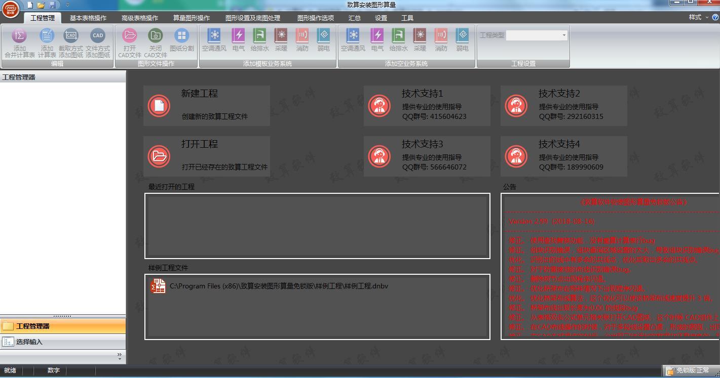 致算安装图形算量软件截图1