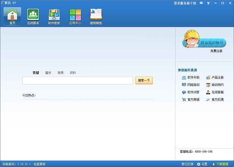 广联达图形算量软件截图1