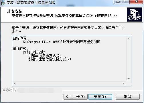 致算安装图形算量软件截图