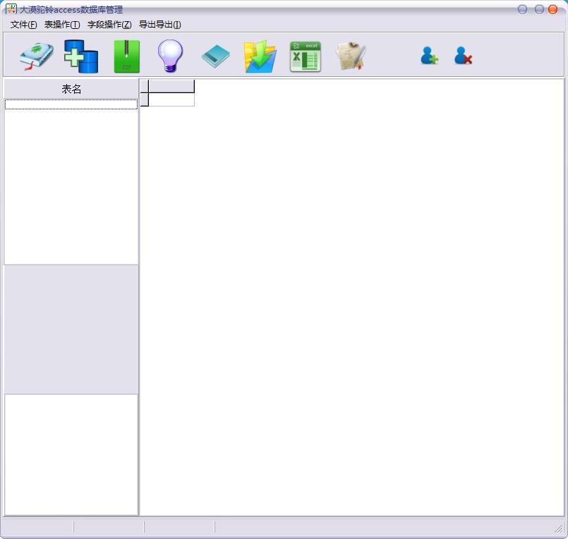 大漠驼铃access数据库管理软件截图