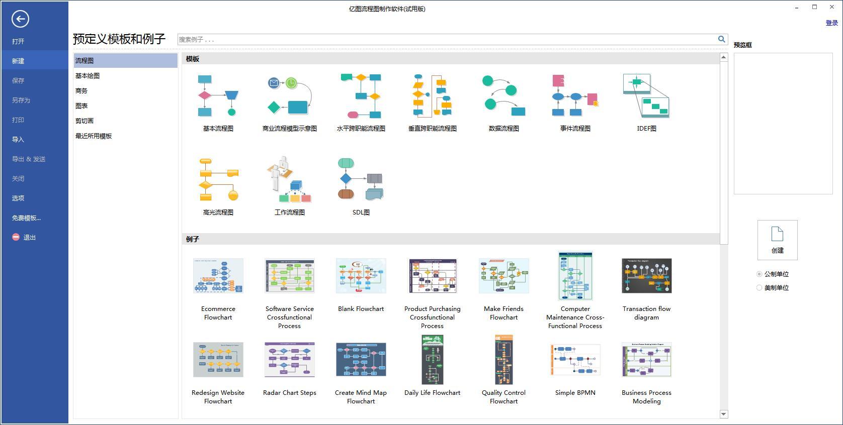 亿图流程图制作软件截图