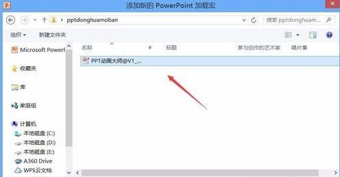 ppt动画大师