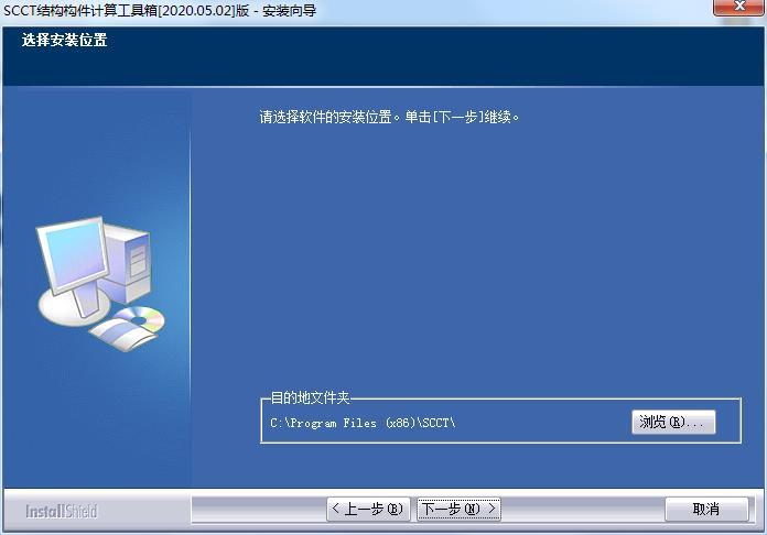 SCCT结构构件计算工具箱截图