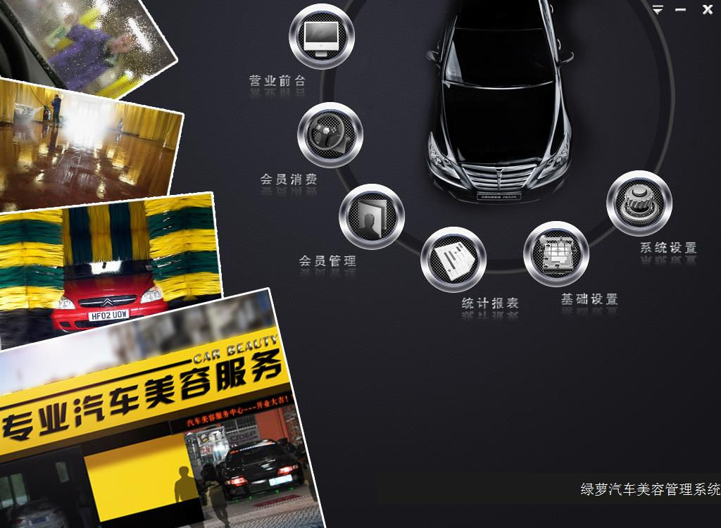 绿萝汽车美容会员管理系统截图