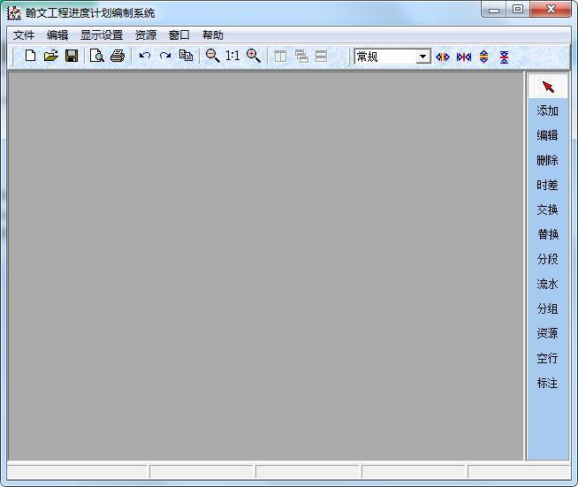 翰文工程进度计划编制系统截图