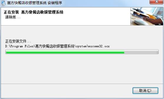 惠方快餐店收银管理系统截图