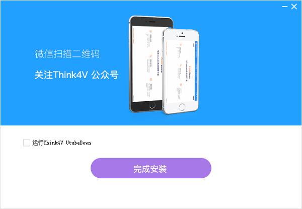 Think4v截图