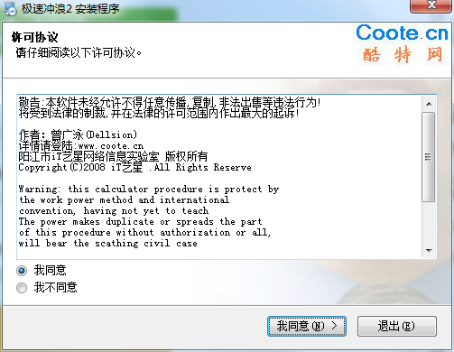 SynCovery截图
