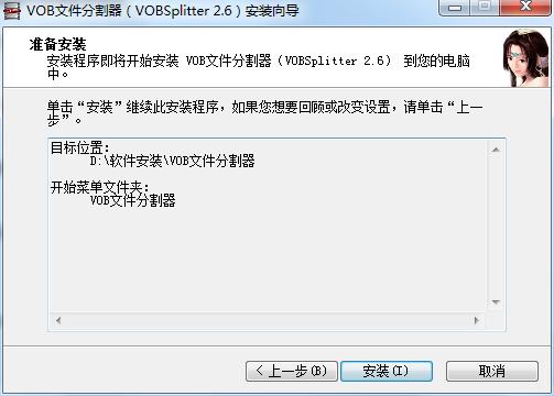VOB文件分割器截图