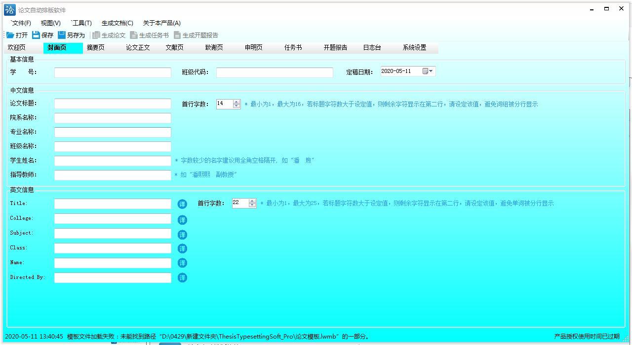 论文自动排版软件截图