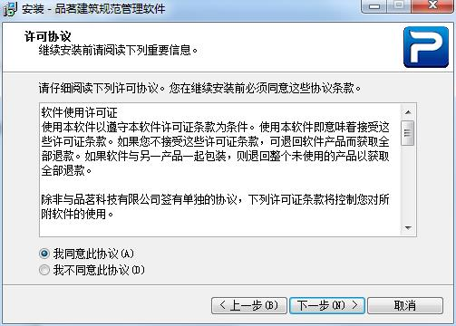 品茗建筑规范管理软件截图