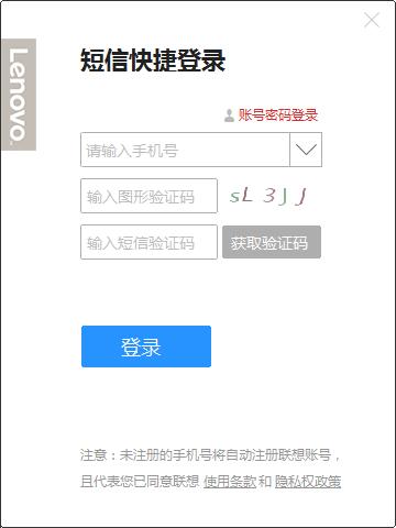 联想浏览器截图