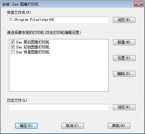 Zan图像打印机截图1