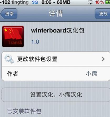 winterboard截图