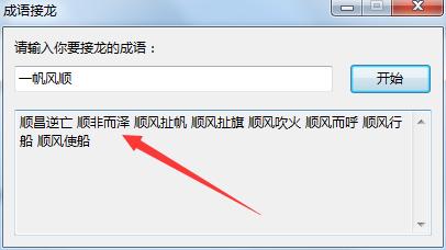 成语接龙软件截图