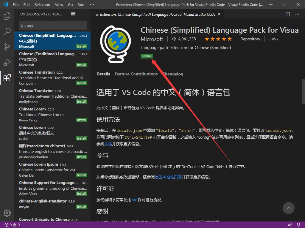 VS编辑器Visual Studio Code截图