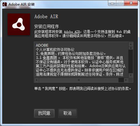 Adobe AIR截图