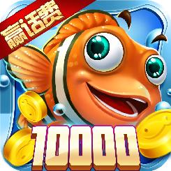 極限捕魚-高爆率版