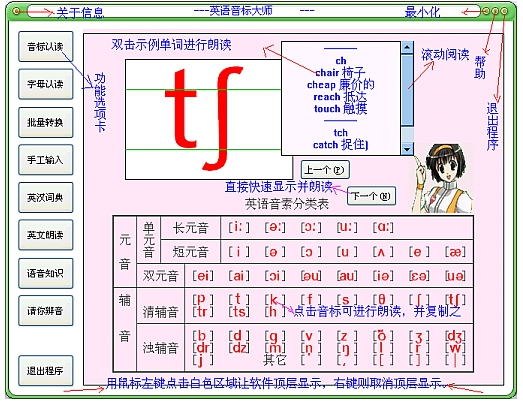 英语音标大师软件