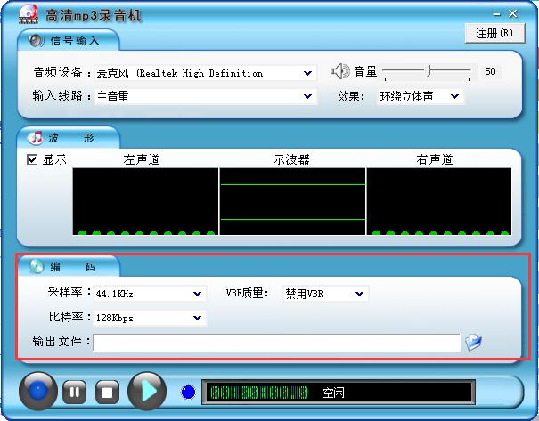 MP3录音软件
