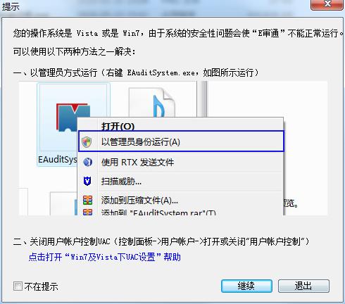 E审通审计软件截图