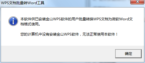 WPS文档批量转Word工具截图