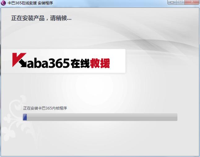 卡巴365在线救援截图