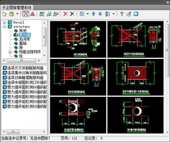 T20天正结构软件截图