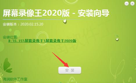 屏幕录像王2020版截图