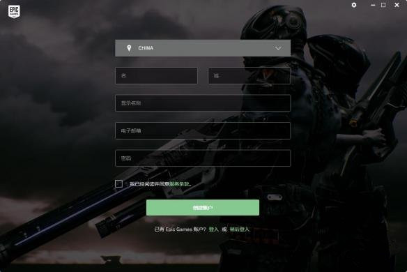 Epic游戏平台截图