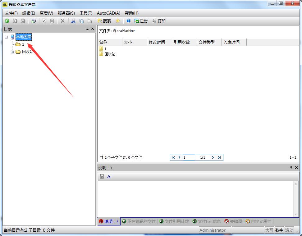 超级图库管理软件截图