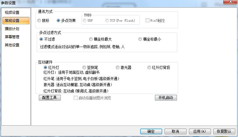 互动投影软件截图