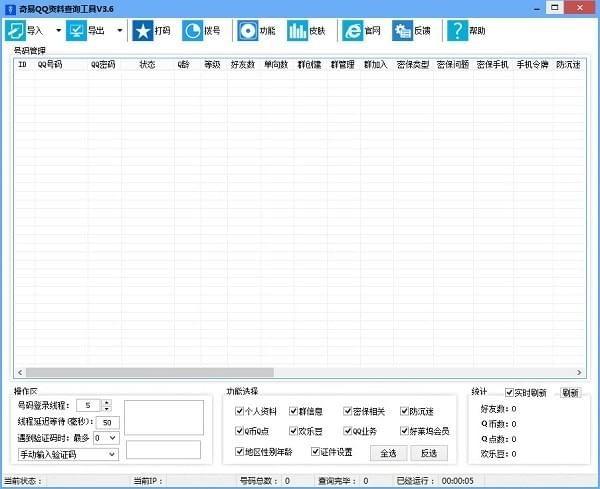 奇易QQ资料查询工具截图