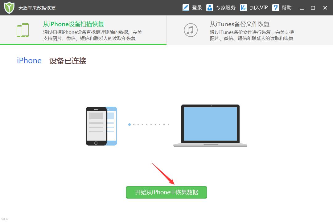 天盾苹果iphone手机数据恢复软件截图