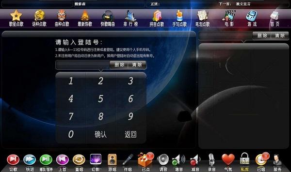 视佳VOD点歌系统截图