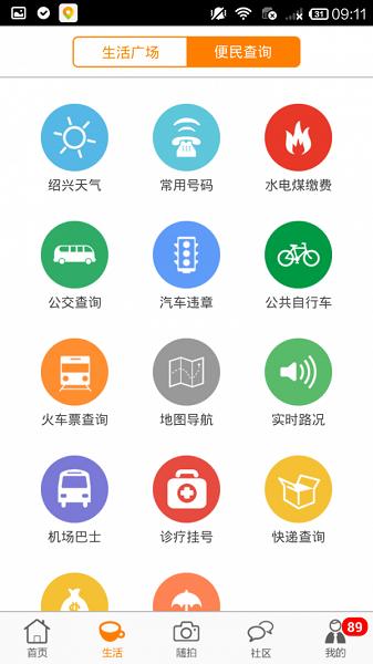绍兴e网截图