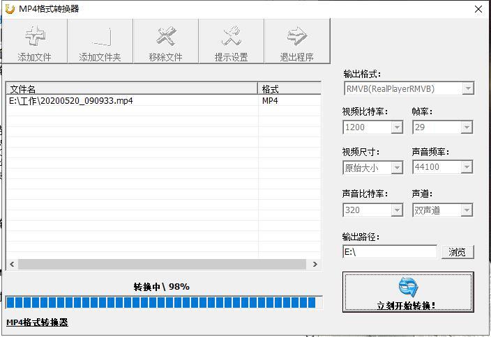 mp4电影格式转换器截图