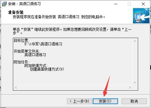 英语口语练习软件截图