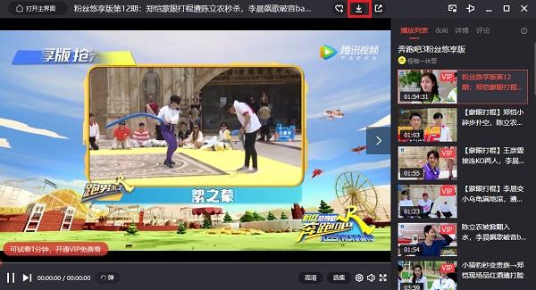 QQ视频播放器