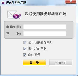 雅虎邮箱客户端截图