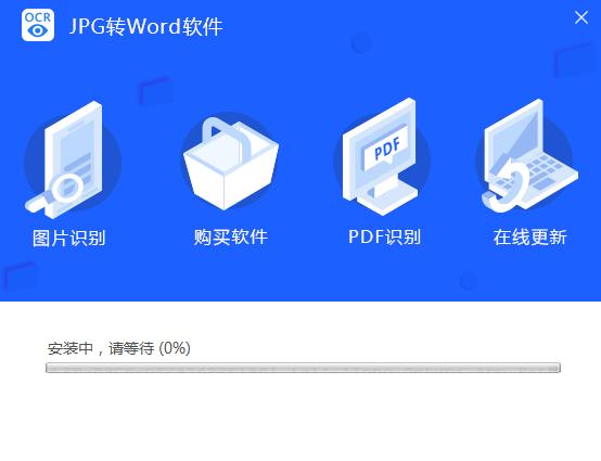 迅捷JPG转Word软件
