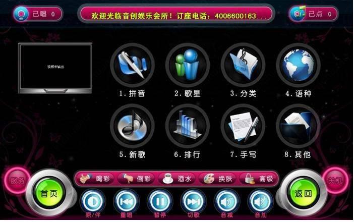 音创ktv点歌系统截图1