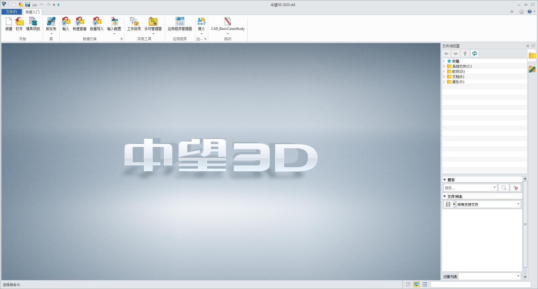 中望3D 2021截图