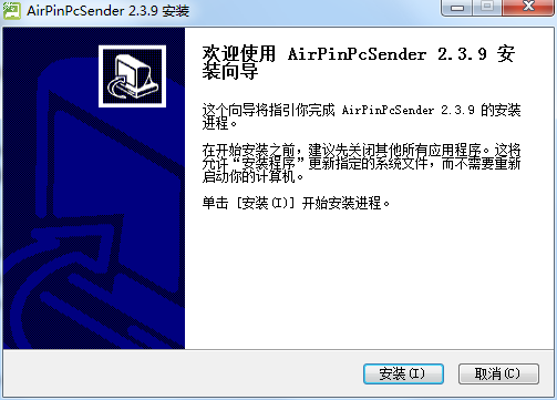 AirPinPcSender 传屏软件截图