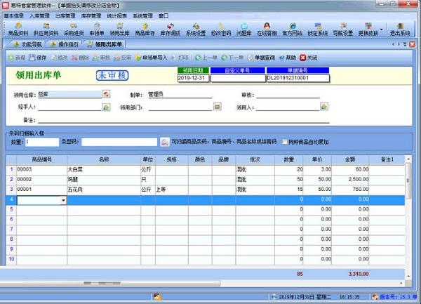易特食堂管理软件截图